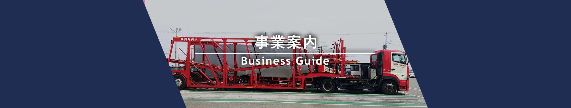 事業内容 Business Guide